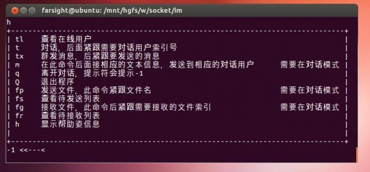 一个简单的可在ubuntu使用的聊天工具